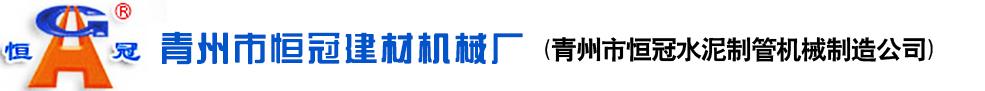 青州市恒冠机械制造有限公司